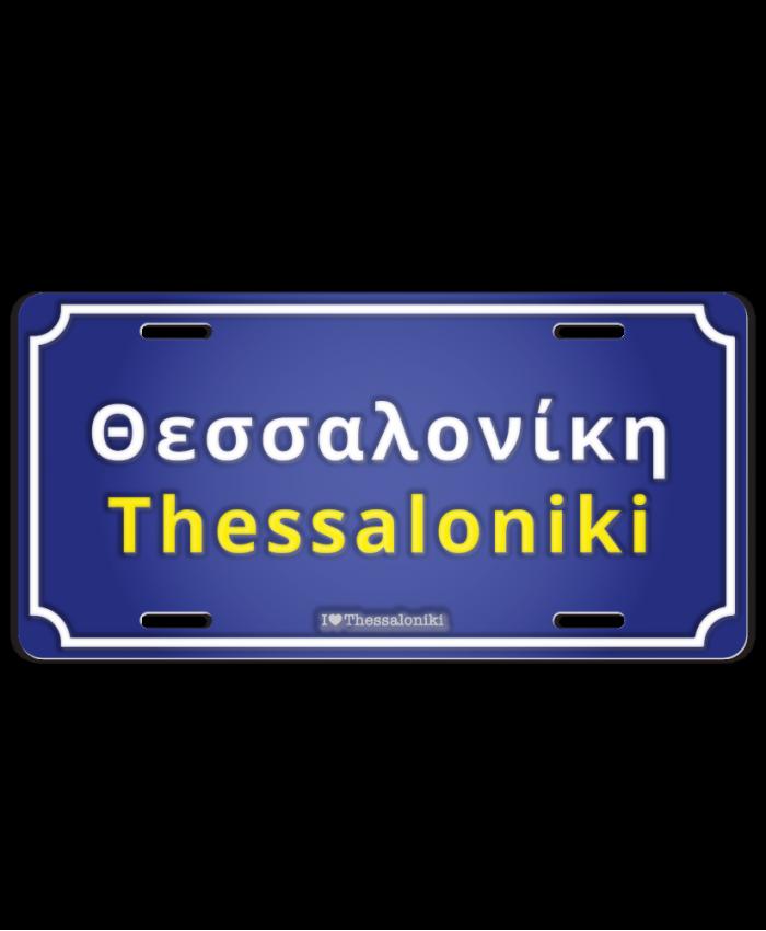 Ανάγλυφη Πινακίδα Αλουμινίου Θεσσαλονίκη