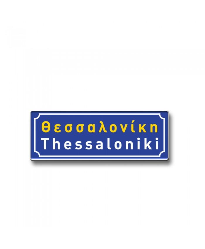 Καρφίτσα Θεσσαλονίκη